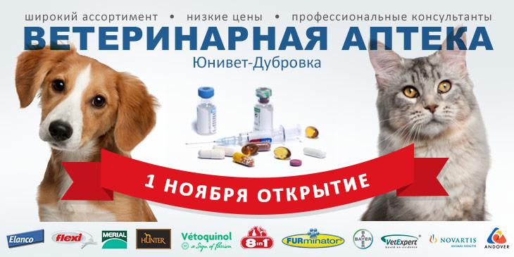 Ветеринарная аптека коммунарка